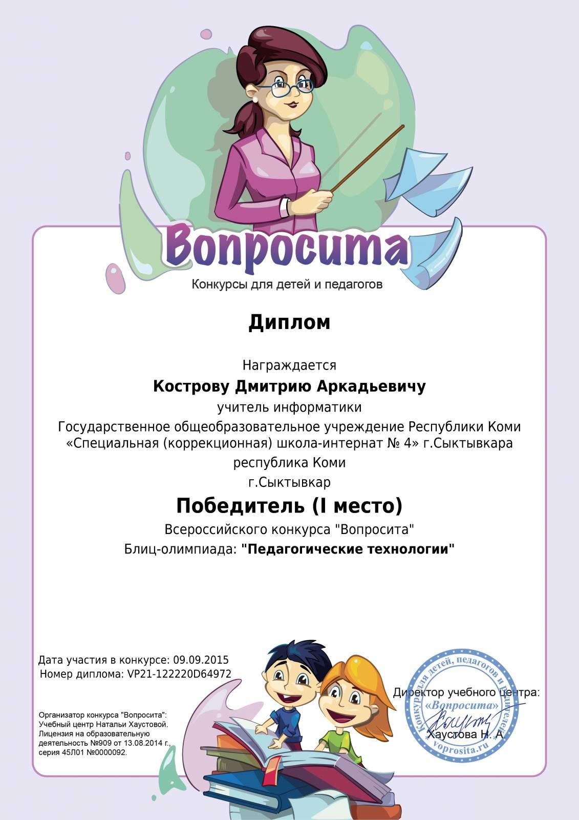 Вопросита блиц олимпиада конкурс для педагогов и детей регистрация