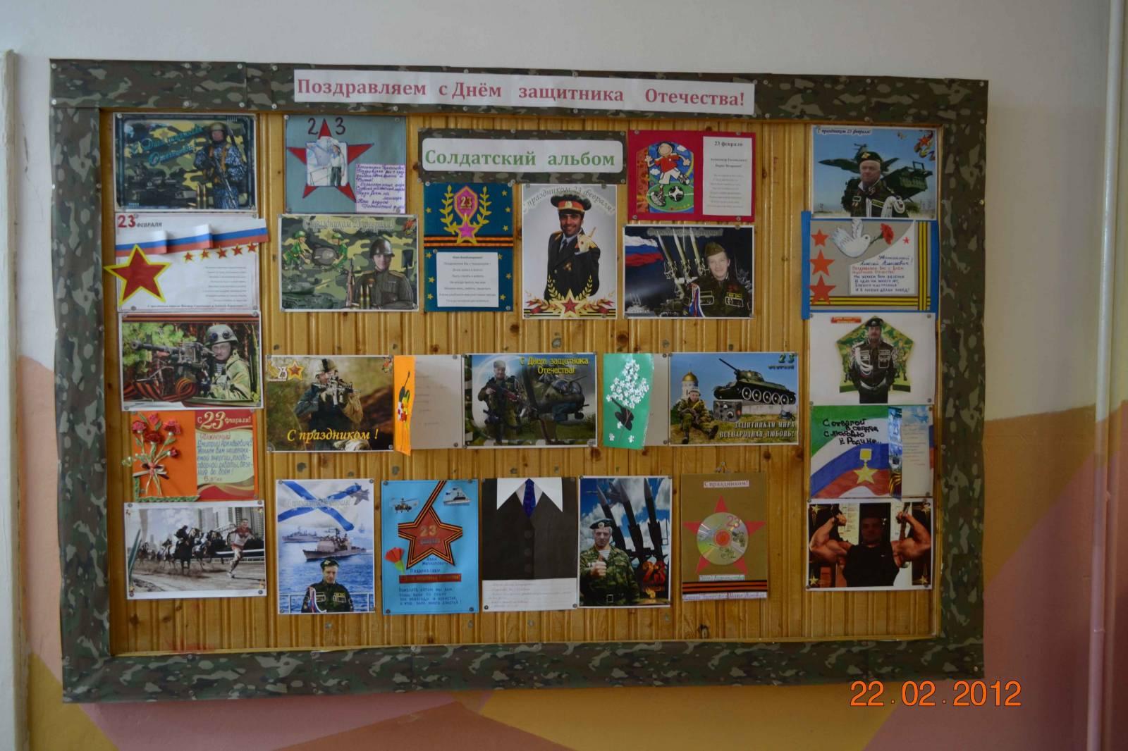❶Стенд к 23 февраля|Поздравления защитникам отечества картинки|Search photos танк||}